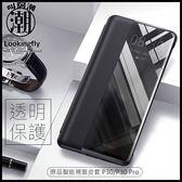 Baseus倍思 原品智能視窗皮套 Huawei P30 / P30 Pro【TC1284】