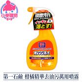 現貨 快速出貨【小麥購物】第一石鹼 柑橘精華去油污萬用噴霧 清潔劑 清潔 廚房清潔劑 【S075】