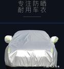 車衣遮陽專用于日產奇駿車衣車罩防曬防雨隔熱加厚2019新款逍客汽 【全館免運】