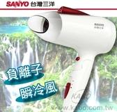 【佳麗寶】(SANLUX台灣三洋) 吹風機 負離子【HD-109N】