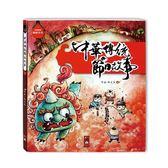 《風車出版》中華傳統節日故事╭★ JOYBUS玩具百貨