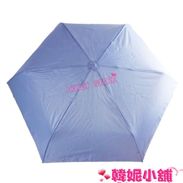 韓妮小舖  素面輕巧 三折傘 晴雨傘 摺疊傘 批發網【HQ0836】