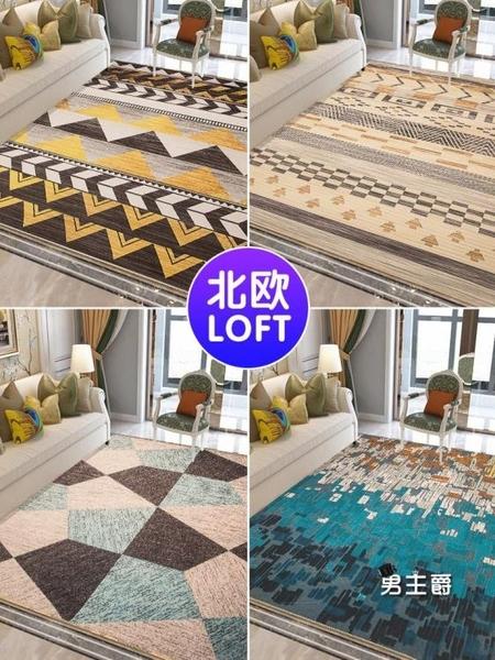北歐地毯臥室客廳門墊滿鋪可愛現代簡約房間家用床邊茶幾沙發XW 快速出貨