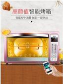電烤箱   家用烘焙多功能全自動蛋糕電腦式32升
