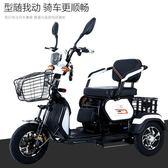 自行車 電動三輪車成人小型電動代步車接送孩子家用殘疾人電瓶車JD BBJH