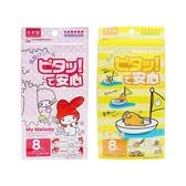 日本 SANRIO 三麗鷗 防蚊貼(8枚入) 款式可選【小三美日】