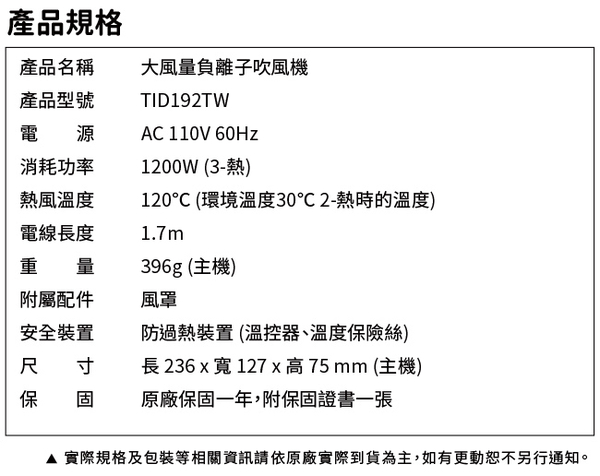 TESCOM 大風量負離子吹風機 TID192TW