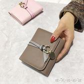 新款歐美小錢包女士短款三摺疊時尚學生皮夾韓版個性錢夾 至簡元素