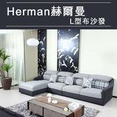 Herman赫爾曼L型布沙發|奧斯曼OSMAN