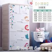佳世塑料抽屜式收納櫃子嬰兒衣物整理箱兒童衣櫃儲物櫃玩具五斗櫃 NMS漾美眉韓衣