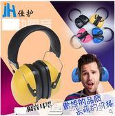 降音耳罩睡覺防噪音睡眠用工業學習降噪消音射擊耳機J 娜娜小屋