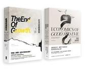 經濟學的大哉問(2冊套書 善惡經濟學+經濟成長末日)