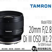 TAMRON 20mm F/2.8 Di III OSD M1:2 for SONY FE【公司貨】F050 全片幅【贈保護鏡】*10月份活動 回函贈好禮