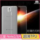 三星Galaxy Note2/3/4 手機殼 超薄 TPU 透明 N7100 矽膠套 軟殼 保護套 手機套 極致