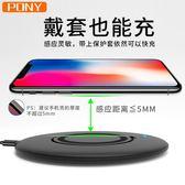 (中秋特惠)無線充電器iPhone X無線充電器iphone8蘋果X/8plus手機小米三星專用快充原裝