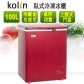 Kolin 歌林100公升臥式冷凍冷藏兩用櫃 KR-110F02(含拆箱定位 )