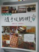 【書寶二手書T1/設計_QHV】每日15分隨手收納術_主婦與生活社