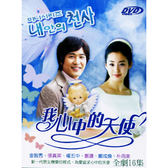 韓劇 - 我心中的天使DVD (全16集) 金智秀/權伍中