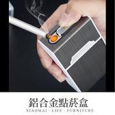✿現貨 快速出貨✿【小麥購物】鋁合金點菸盒 二合一菸盒 Usb點菸器 防風打火機【Y541】