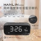 HANLIN DPE6 高檔藍牙喇叭 鬧鐘時鐘音響 收音機 MP3 TF卡 藍牙音箱 重低音