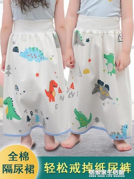 寶寶防漏隔尿裙防水戒尿不濕訓練褲嬰兒童夜尿神器純棉可洗尿褲兜 居家家生活館