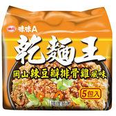 味味A乾麵王-岡山辣豆瓣排骨雞味袋麵84g*5包【愛買】