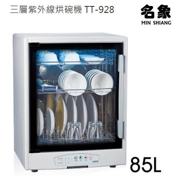 MIN SHIANG名象紫外線殺菌烘碗機 TT-928
