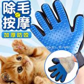 【超取399免運】TrueTouch第六代寵物除毛手套 刷貓狗清潔按摩刷 矽膠五指除毛手套