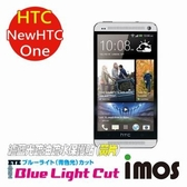TWMSP★按讚送好禮★iMOS 宏達電 HTC New One (雙片組) 濾藍光Eye Ease 抗藍光 疏油疏水 螢幕保護貼 (黃片)