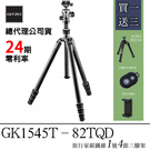 【買一送三】Gitzo GK1545T ...