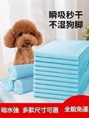 狗狗尿片寵物尿墊貓尿布泰迪尿不濕吸水墊加厚除臭100片廁所用品【5月週年慶】