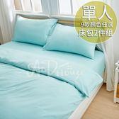 [AnD House]精選舒適素色-單人床包2件組_蒂芬妮藍