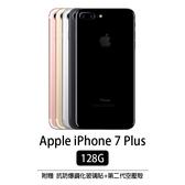 Apple iPhone 7 Plus 128G 5.5吋 智慧型手機 福利品 翻新機