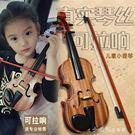 手工實木初學者兒童小提琴玩具高檔提琴可彈奏模擬樂器音樂演奏YQS 小確幸生活館