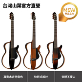 Yamaha SLG200S 靜音民謠吉他