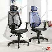 LOGIS 幾合學六邊型工學背全網椅 辦公椅 電腦椅 事務椅【1029A】