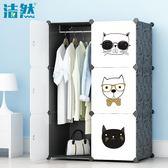 簡約簡易現代經濟型衣櫃 組裝收納單人組合家用宿舍出租塑料衣櫥igo 【PINKQ】