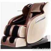 尚銘全自動按摩椅家用沙發椅SM-820L全身太空艙3D機械手電動沙發QM 美芭