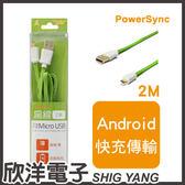 群加科技USB2 0 AM to Micro USB 高速傳輸充電扁線2M 綠USB2 GFMIB25