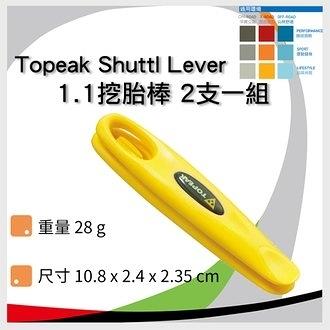 Topeak Shuttl Lever 1.1挖胎棒 2支一組