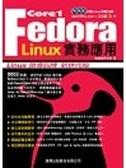 二手書博民逛書店《Fedora Core 1 Linux 實務應用(附3CD)》
