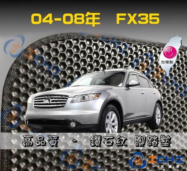 【鑽石紋】04-08年 FX35 腳踏墊 / 台灣製造 工廠直營 / fx35海馬腳踏墊 fx35腳踏墊 fx35踏墊