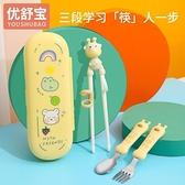 優舒寶兒童學習筷套裝2-4-7歲寶寶一段練習筷食品級勺叉子收納盒