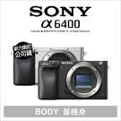 Sony A6400 單機身 4K錄影 觸控翻轉 ILCE-6400 微單 公司貨【24期零利率】 薪創數位