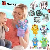 兒童洗澡巾 口水巾安撫玩具動物手偶-JoyBaby