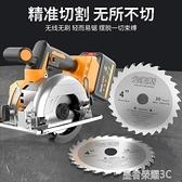 切割機 無刷鋰電電圓鋸充電式云石切割機多功能4寸5寸木工石材手提圓盤鋸YTL