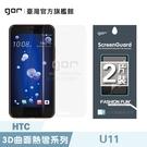 【GOR保護貼】HTC U11 滿版保護...