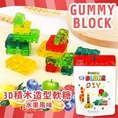 馬來西亞 TOY CLUB 3D積木造型軟糖 64g【櫻桃飾品】【30653】