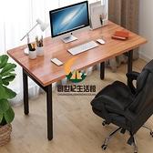 電腦桌折疊桌書桌辦公桌家用學習桌子 桌面120*60cm/厚1.8cm 加寬桌架穩固耐用【創世紀生活館】