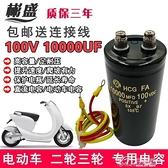 100V10000UF 進口電解電容 直流電容 電動車電容 激活修復電瓶 好樂匯